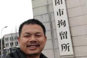China – Street Preacher Released from Residential Surveillance